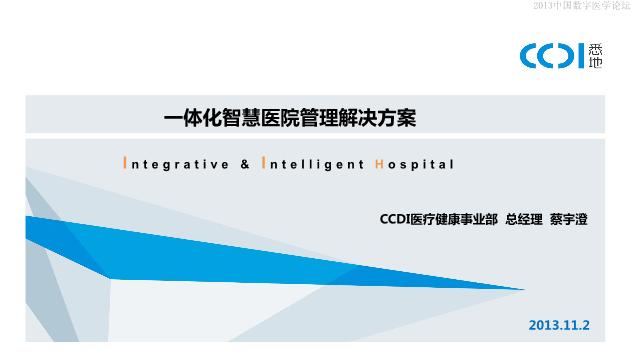 蔡宇澄-一体化智慧医院管理解决方案