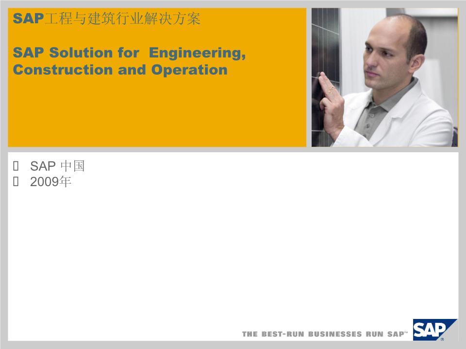 -SAP工程项目管理解决方案