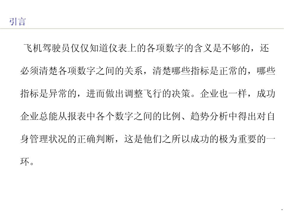 -SAP数据仓库解决方案