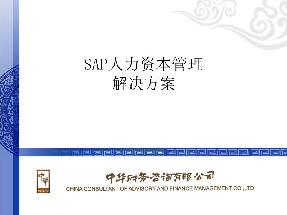 -SAP人力资本管理解决方案