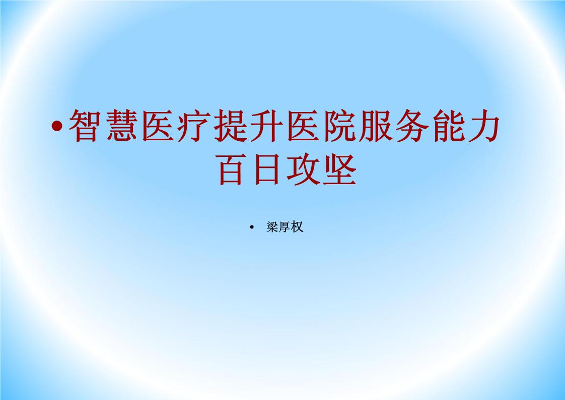梁厚权-智慧医疗提升医院服务能力百日攻坚