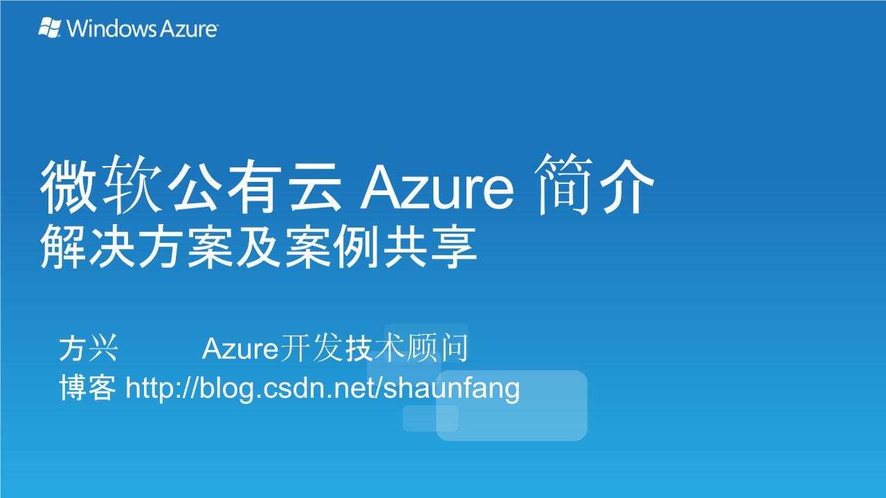 -Windows Azure应用场景