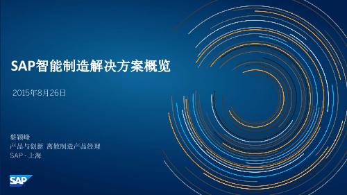 蔡颖峰-SAP智能制造解决方案
