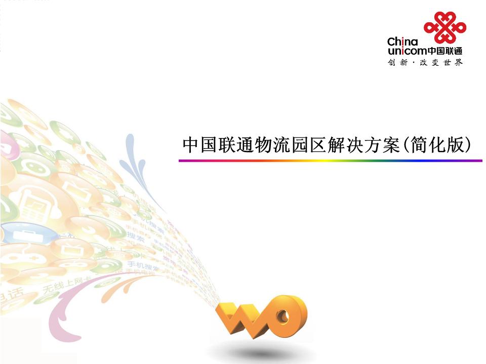 -中国联通物流园区解决方案