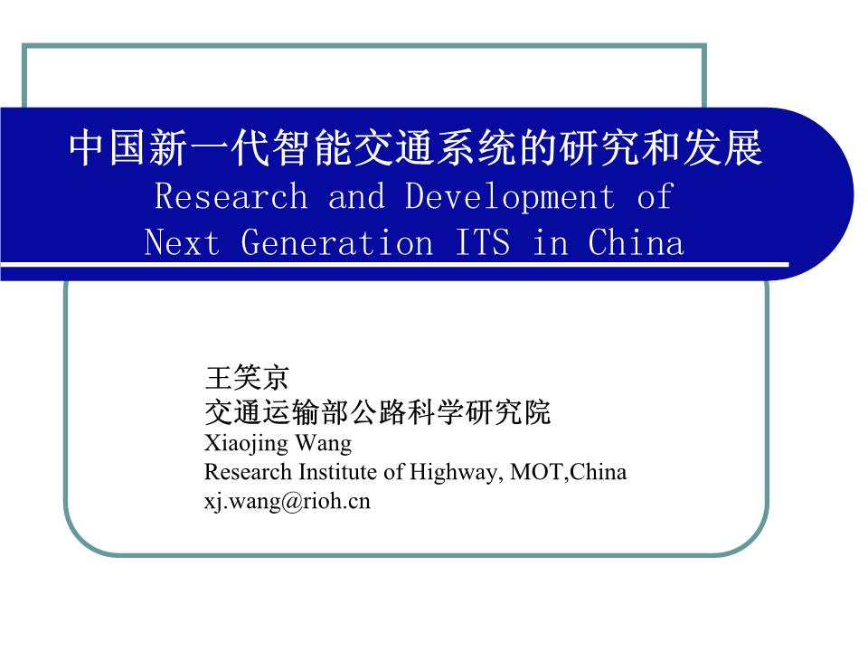 王笑京-中国新一代智能交通系统的研究和发展