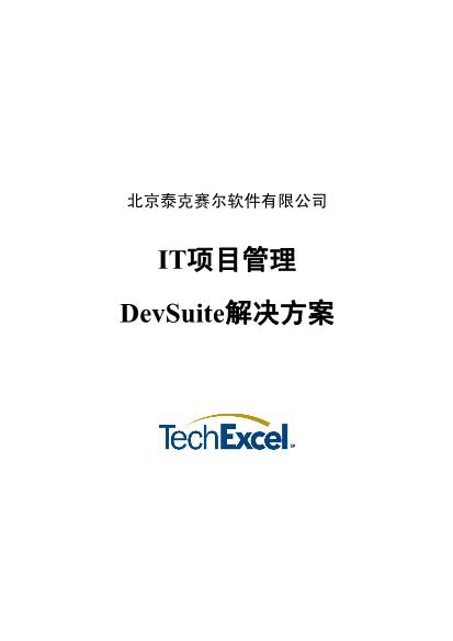-IT项目管理DevSuite解决方案产品白皮书
