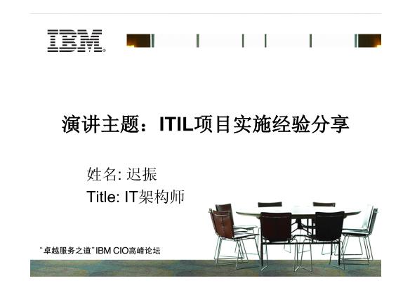 迟振-IBM ITIL项目实施经验