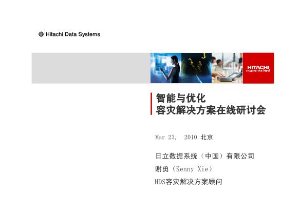 谢勇-智能与优化HDS容灾解决方案