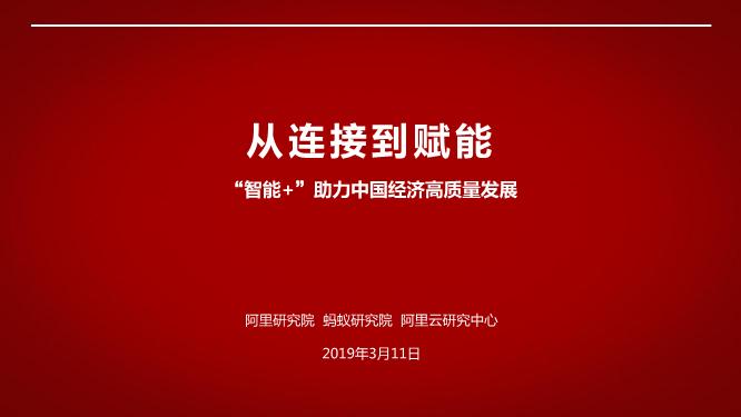 -从连接到赋能智能+助力中国经济高质量发展