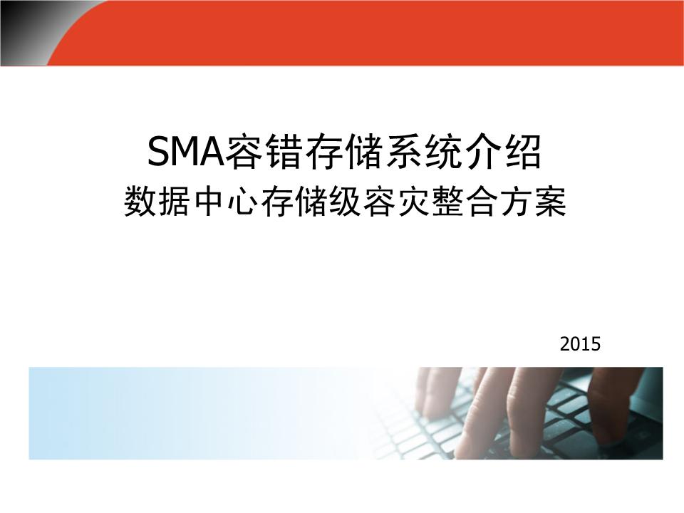 -SMA数据中心存储级容灾方案