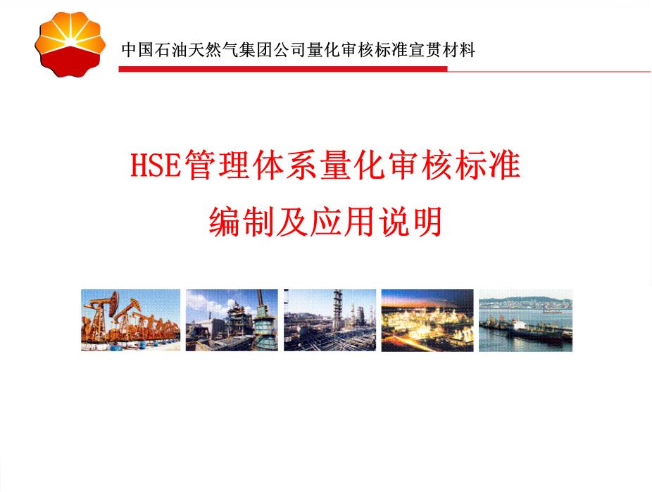 -HSE管理体系量化审核标准编制及应用说明