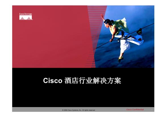 -Cisco酒店行业解决方案