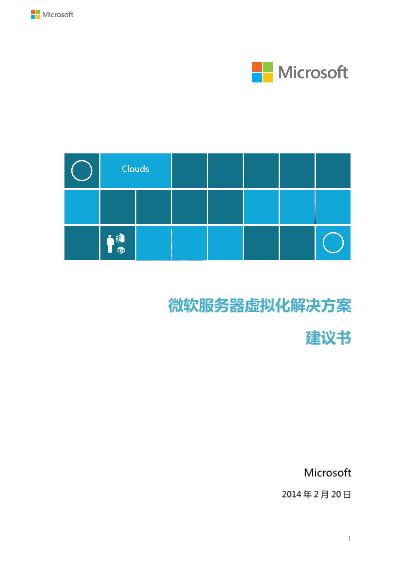 -微软桌面虚拟化解决方案建议书
