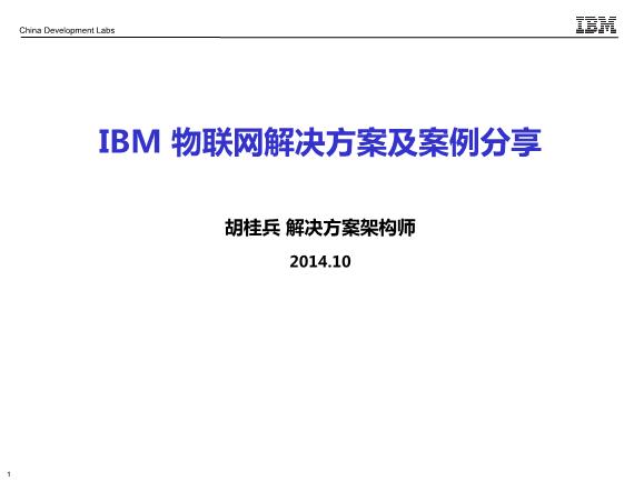 胡桂兵-IBM 物联网解决方案及案例