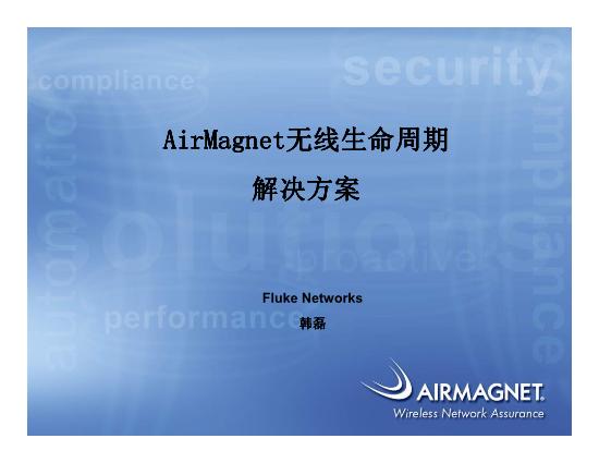 韩磊-AirManage WLAN无线生命周期整体解决方案