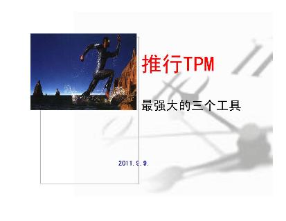 -推行TPM的三个工具