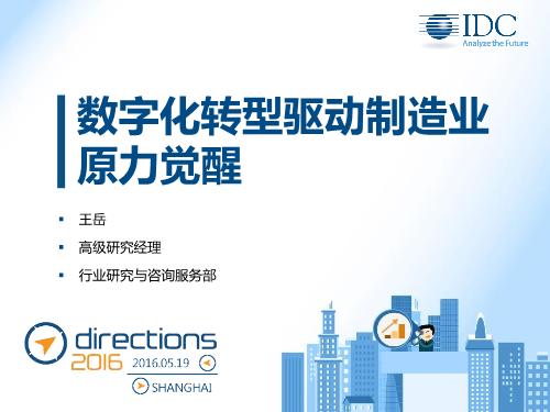 王岳-数字化转型驱动制造业原力觉醒