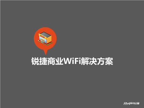 -锐捷商业WIFI营销解决方案