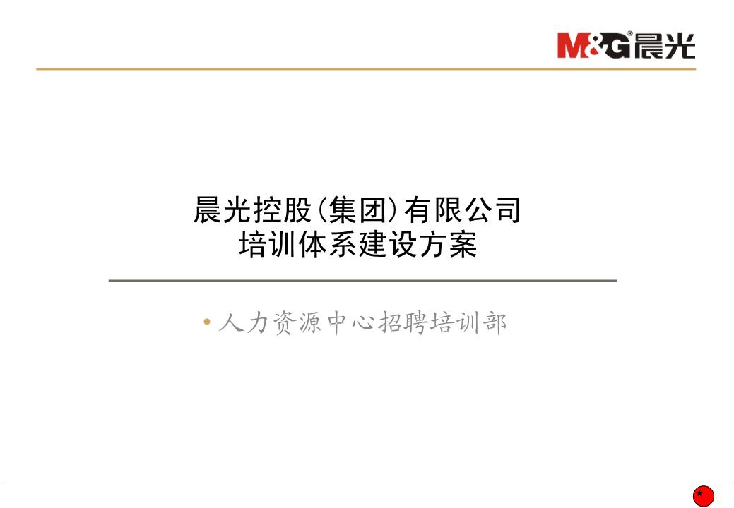 -晨光控股有限公司培训体系建设方案