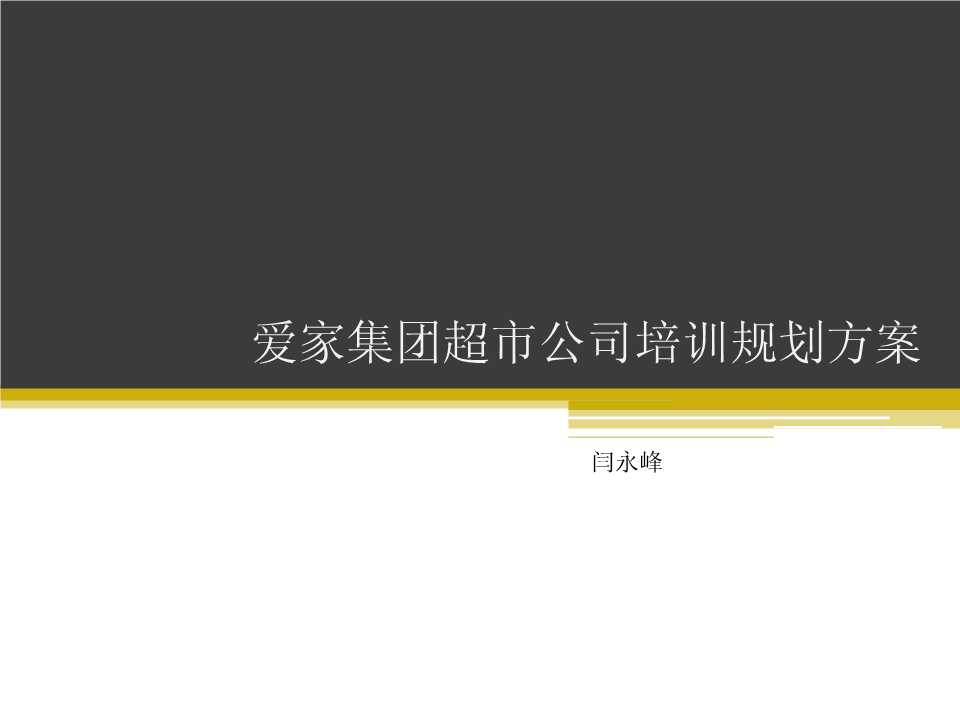 闫永峰-超市公司培训规划方案
