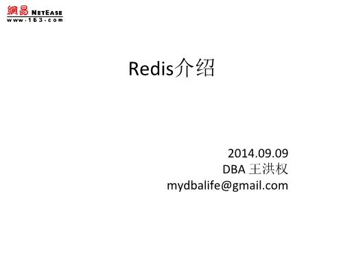 王洪权-Redis介绍