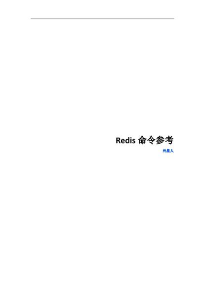 外星人-Redis命令参考手册