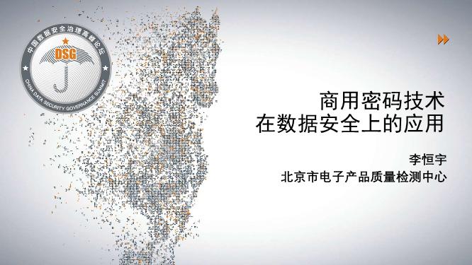 -商用密码技术在数据安全上的应用