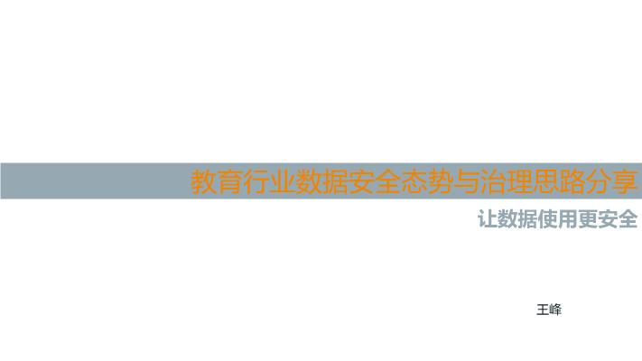 王峰-教育行业数据安全态势与治理思路