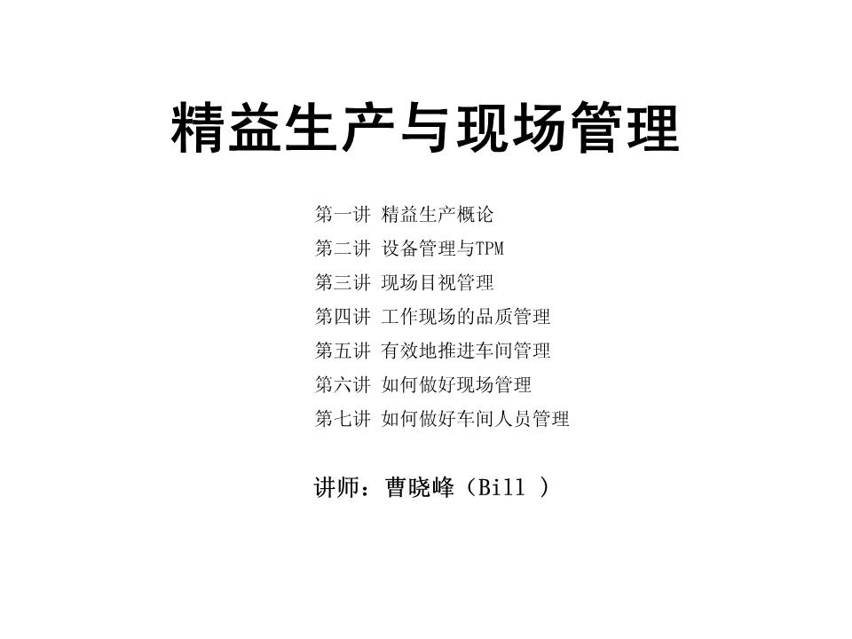 曹晓峰-精益生产与现场管理