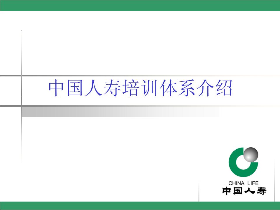 -中国人寿培训体系详解
