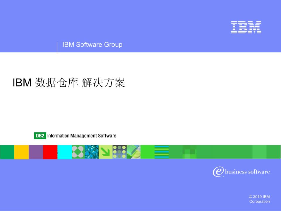 周雄志-IBM数据仓库解决方案