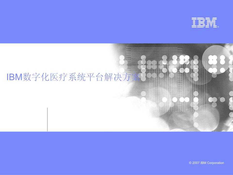 -IBM数字化医疗系统平台解决方案