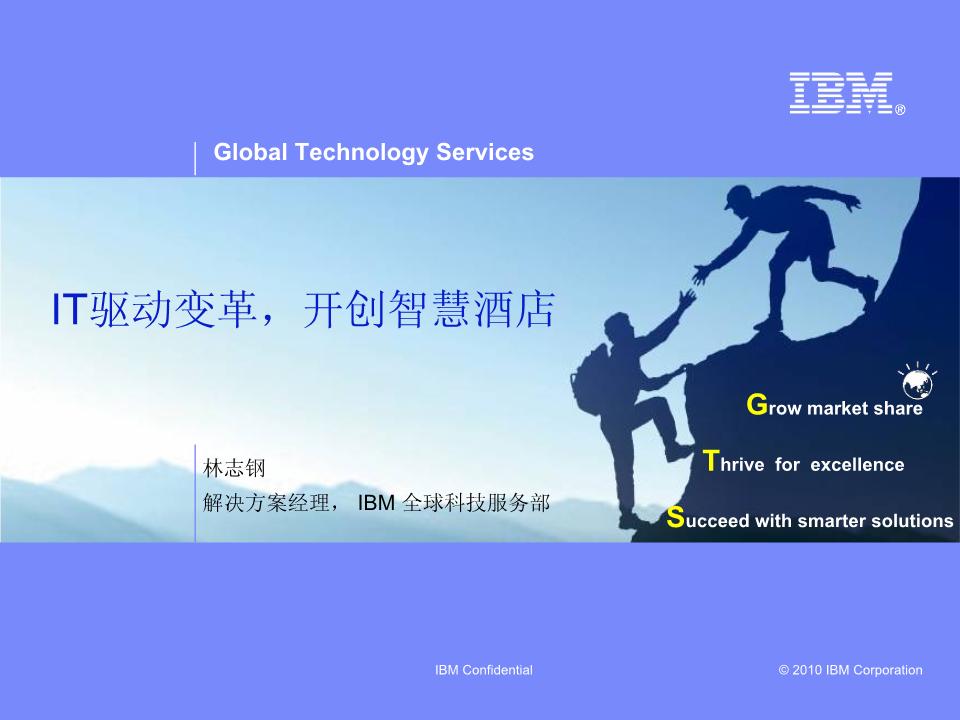 林志钢-IBM智慧酒店方案