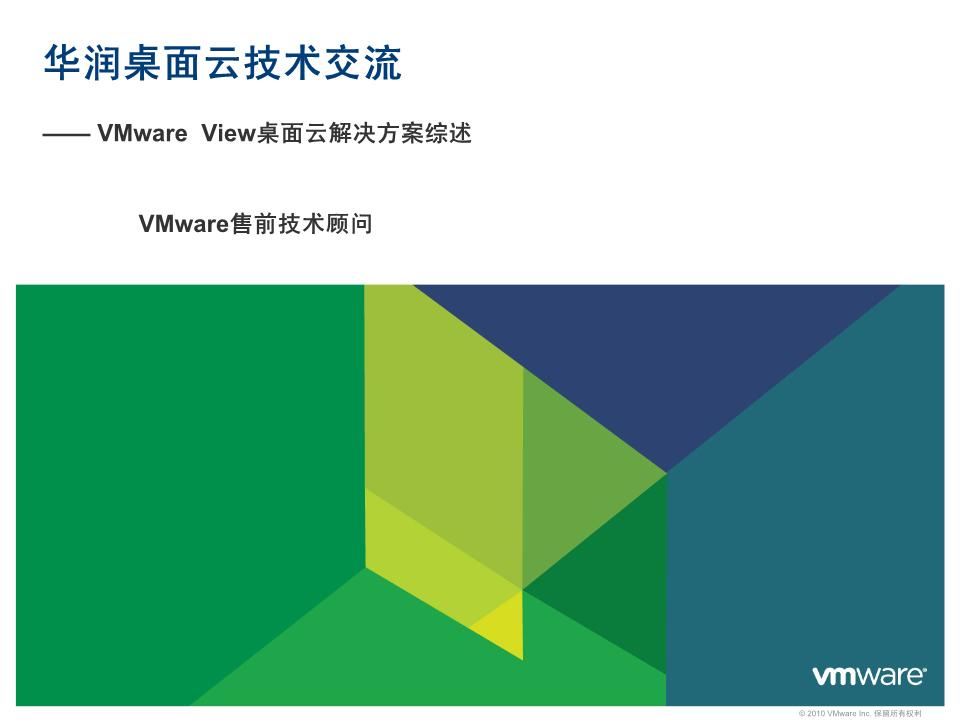 -VMware  View桌面云解决方案