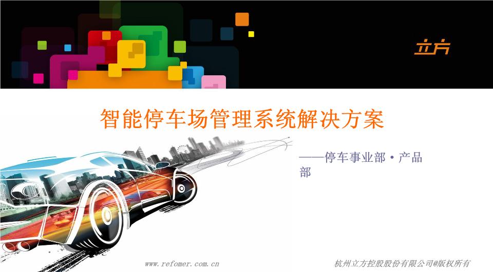 -立方智能停车场管理系统解决方案