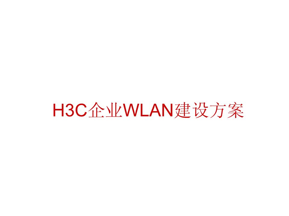 -H3C企业WLAN建设方案