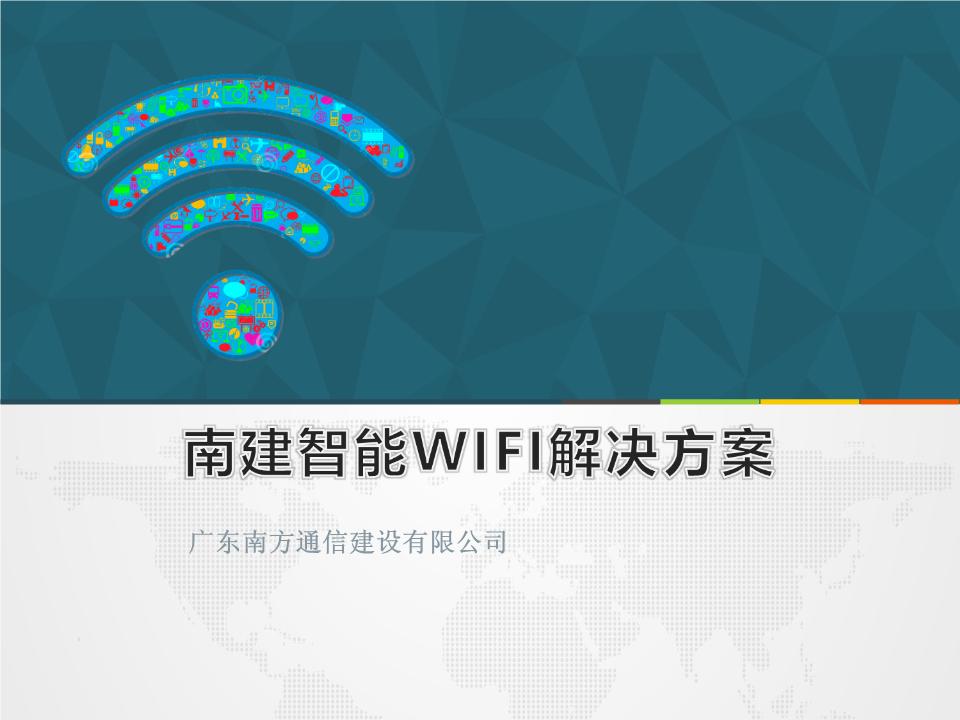 -南建智能WIFI解决方案