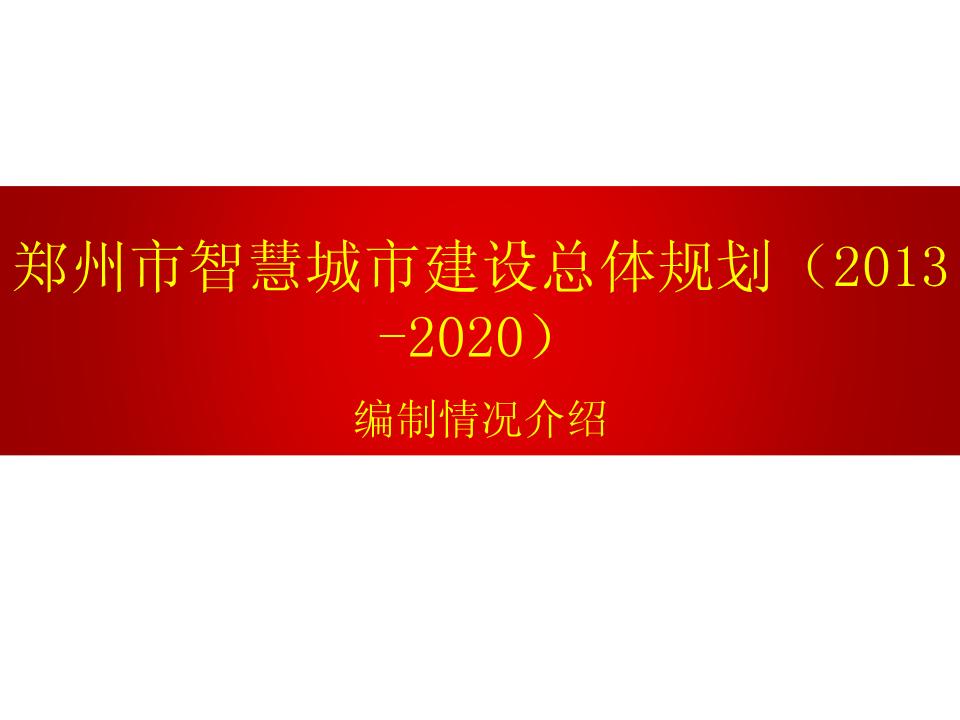 -郑州市智慧城市总体规划