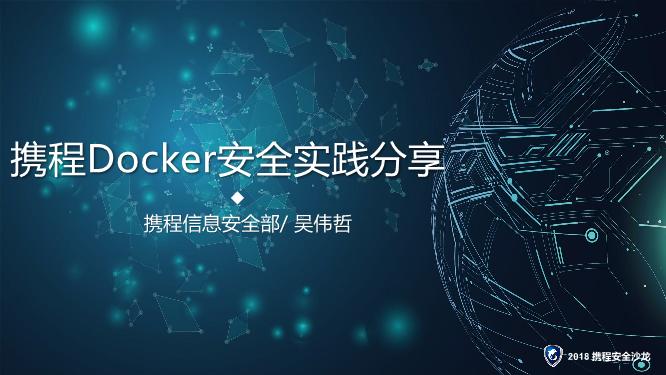 吴伟哲-携程Docker安全实践