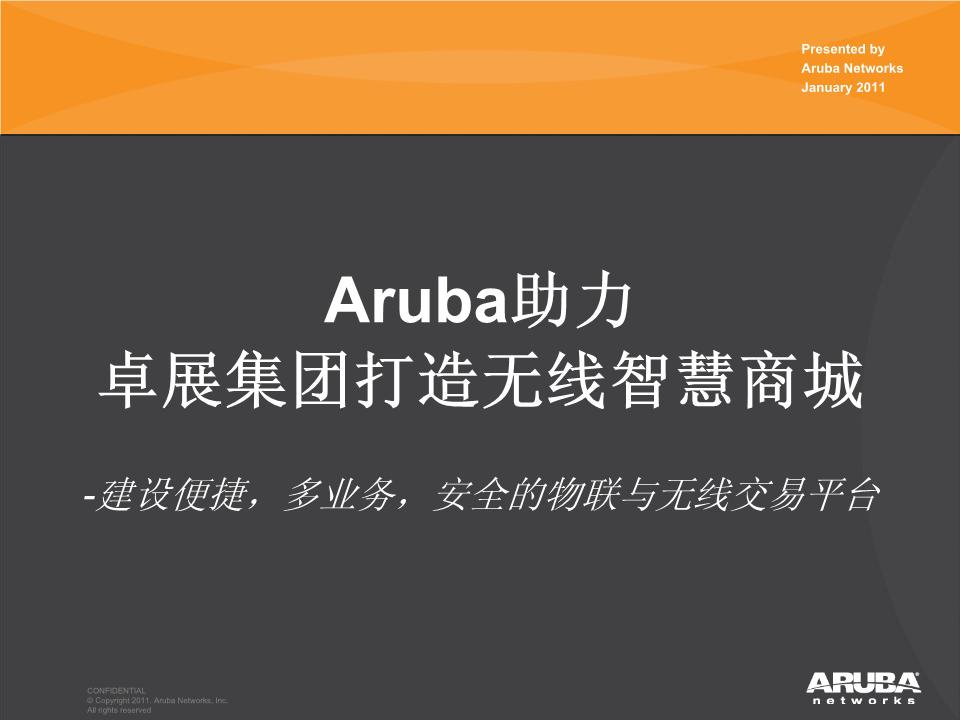 孙胜春-Aruba无线智慧商城解决方案