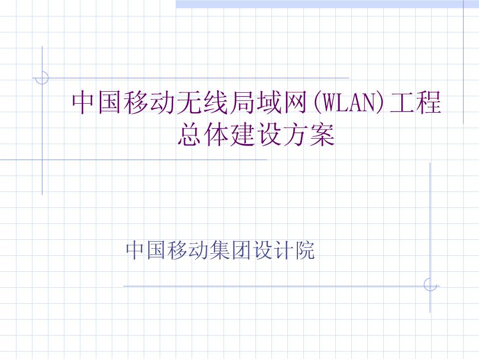 -中国移动无线局域网WLAN总体建设方案