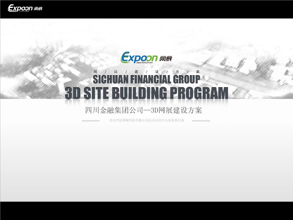 -网站建设方案