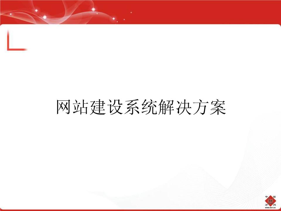 -网站建设系统解决方案