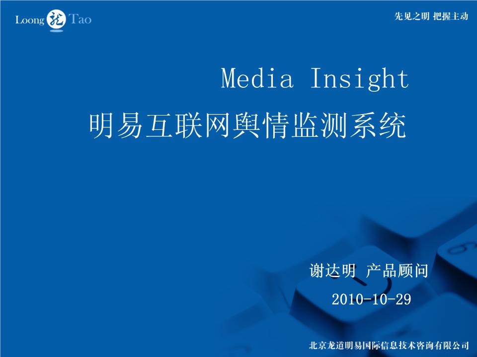 谢达明-明易舆情监测解决方案