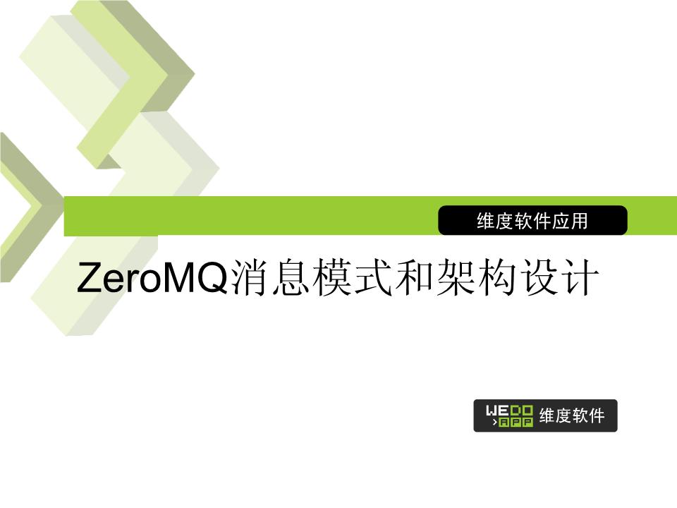 -ZeroMQ消息模式和架构设计