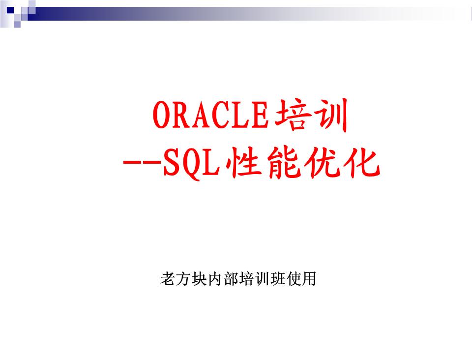 -ORACLE SQL性能优化培训指南