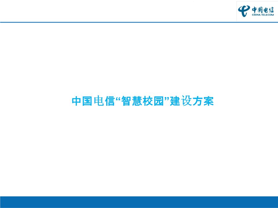 -中国电信智慧校园建设方案