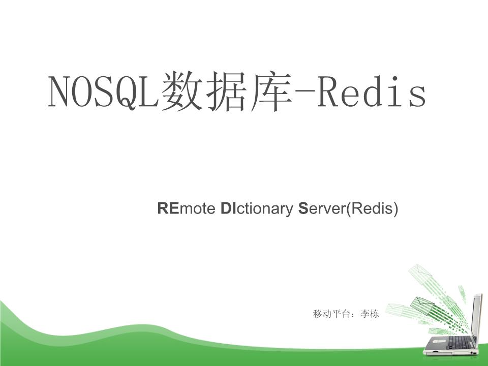 李栋-NoSQL数据库redis