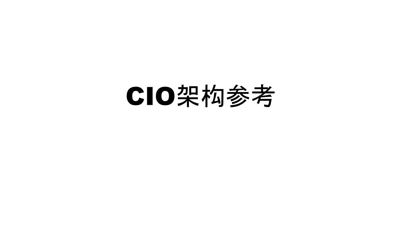 -CIO 架构参考