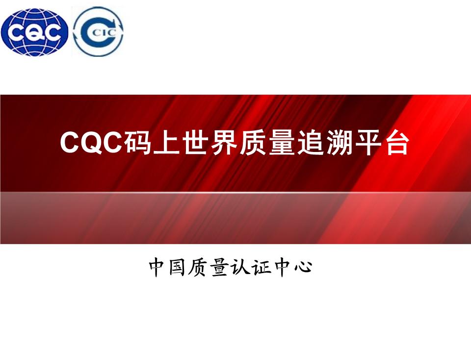 -CQC码上世界质量追溯平台
